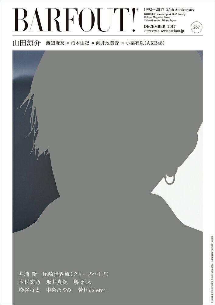 BARFOUT!(vol.267(DECEMBE) Culture Magazine From Shi 山田涼介/渡辺麻友×柏木由紀×向井地美音×小栗有以(AKB4 (Brown's books)