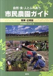 市民農園ガイド