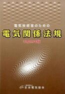 電気技術者のための電気関係法規 平成29年版