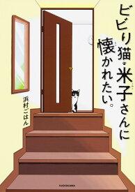 ビビり猫・米子さんに懐かれたい。 [ 浜村ごはん ]