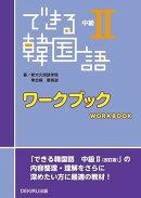 できる韓国語中級2ワークブック