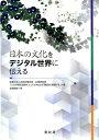 日本の文化をデジタル世界に伝える [ 京都大学人文科学研究所・共同研究班「人文 ]