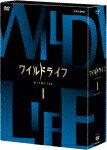 ワイルドライフ DVD-BOX1