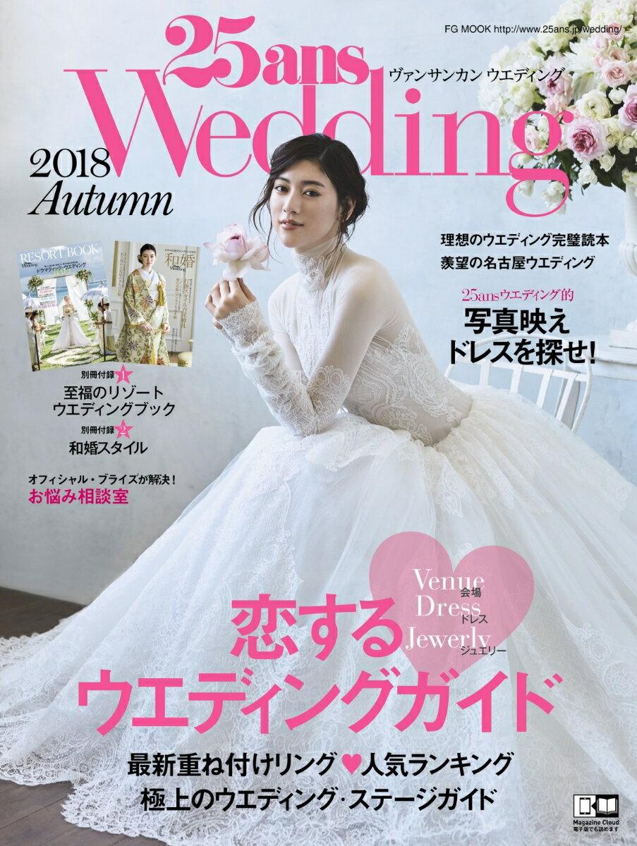 25ansウエディング 2018 Autumn (25ansウエディンク゛(FG MOOK)) [ ハースト婦人画報社 ]