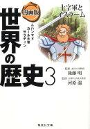 漫画版世界の歴史(3)