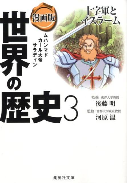漫画版世界の歴史(3) (集英社文庫) [ 茶留たかふみ ]