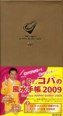 Dr.コパの風水手帳(2009)