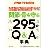 関節・骨を守る295のQ&A事典 (NHKきょうの健康)