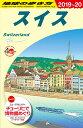 A18 地球の歩き方 スイス 2019〜2020 [ 地球の歩き方編集室 ]