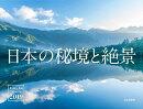 日本の秘境と絶景カレンダー(2019)