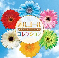 オルゴールコレクション 〜世界に一つだけの花〜