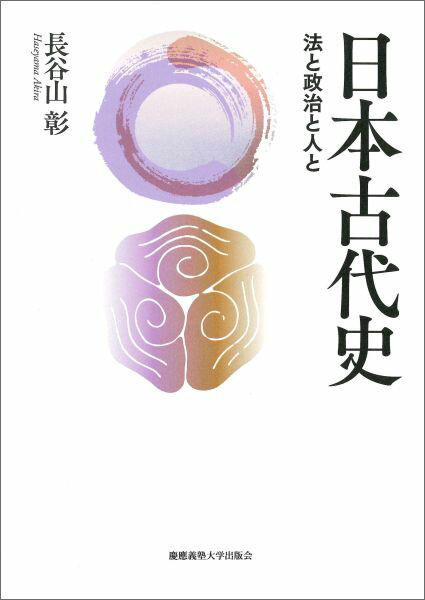 日本古代史 法と政治と人と [ 長谷山彰 ]