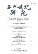 二十世紀研究 第21号(2020年)