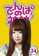 でんぱの神神DVD LEVEL.34