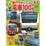 新・家のちかくでよく見る電車100点 (講談社のアルバムシリーズ のりものアルバム 3)