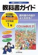 教科書ガイド光村図書版完全準拠コロンブス21(中学英語 1年)