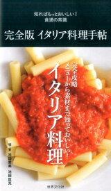 完全版イタリア料理手帖 知ればもっとおいしい!食通の常識 [ 池田愛美 ]