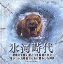 【謝恩価格本】氷河時代
