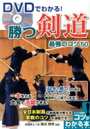 DVDでわかる!勝つ剣道最強のコツ50