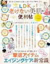 LDK老けない美肌の便利帖 (晋遊舎ムック 便利帖シリーズ/LDK特別編集 043)