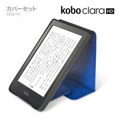 Kobo Clara HD スリープカバーセット(ブルー)