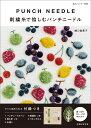 刺繍糸で愉しむパンチニードル (私のカントリー別冊) [ 樋口 愉美子 ]