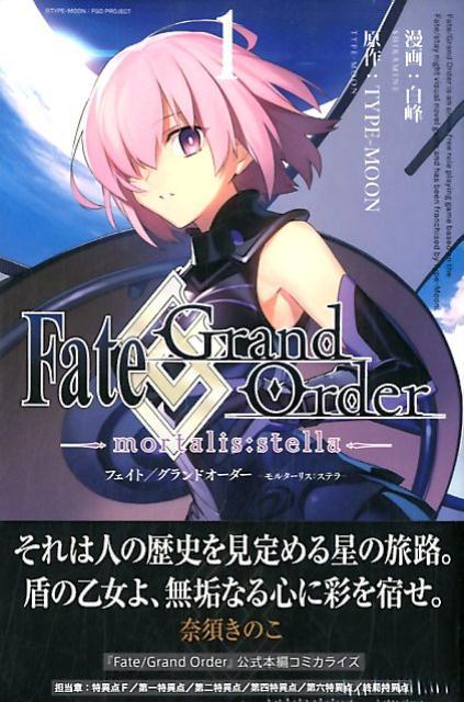 Fate/Grand Order -mortalis:stella-(1) (IDコミックス ZERO-SUMコミックス) [ 白峰 ]