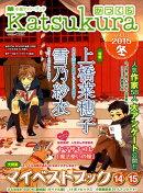 かつくら(vol.13(2015冬))