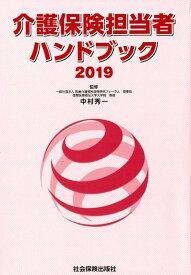 介護保険担当者ハンドブック(2019) [ 中村秀一 ]