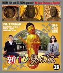 新TV見仏記26 京都・まだ見ぬ仏編【Blu-ray】