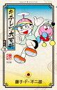 キテレツ大百科 3 (てんとう虫コミックス) [ 藤子・F・ 不二雄 ]