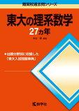 東大の理系数学27カ年第9版 (難関校過去問シリーズ)