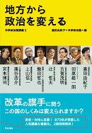 【謝恩価格本】地方から政治を変える 未来政治塾講義2