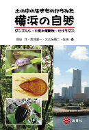 土の中の生きものからみた横浜の自然