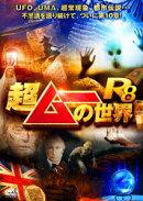 超ムーの世界R8