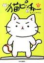 猫ピッチャー(1) [ そにしけんじ ]