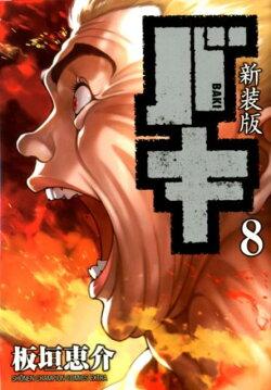 新装版バキ(8)