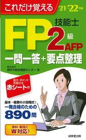これだけ覚えるFP技能士2級・AFP 一問一答+要点整理'21→'22年版 [ 株式会社家計の総合相談センター ]