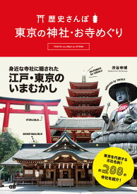 歴史さんぽ東京の神社・お寺めぐり [ 渋谷申博 ]