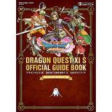 ドラゴンクエスト11過ぎ去りし時を求めてS公式ガイドブック (SE-MOOK)