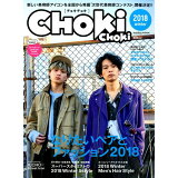 CHOKi CHOKi(チョキチョキ)(2018 winter) なりたいヘアとファッション2018 (NAIGAI MOOK)