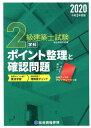 2級建築士試験学科ポイント整理と確認問題(令和2年版) [ 総合資格学院 ]