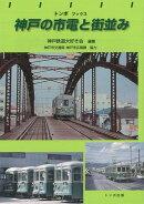 【バーゲン本】神戸の市電と街並みートンボブックス