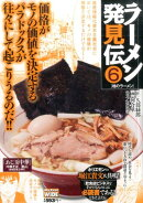 ラーメン発見伝(6)