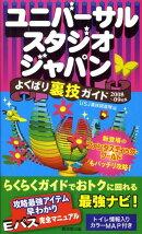 ユニバーサル・スタジオ・ジャパンよくばり裏技ガイド(2008〜09年版)