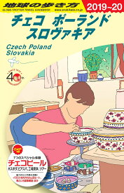 A26 地球の歩き方 チェコ ポーランド スロヴァキア 2019〜2020 [ 地球の歩き方編集室 ]