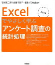 Excelでやさしく学ぶアンケート調査の統計処理(2019) [ 石村友二郎 ]