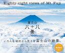 富士山八十八景