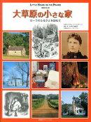 【謝恩価格本】増補改訂版 大草原の小さな家