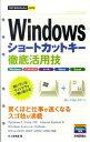 Windowsショートカットキー徹底活用技 (今すぐ使えるかんたんmini) [ 井上香緒里 ]